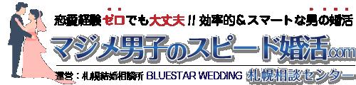 札幌の男性専用 結婚相談所「マジメ男子のスピード婚活.com」